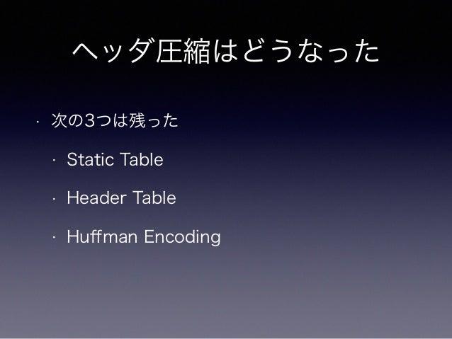 Static Table  よく使うヘッダのKey, Valueの組のインデックス  を持っておいて。マッチする場合はインデックス  だけ送る  Index Header Name Header Value  1 :authority GET ...