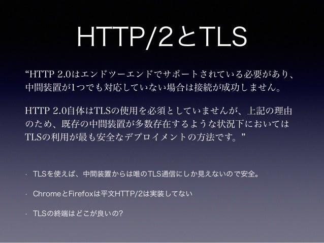 HTTP/2のアップグレードフロー  • あと10年はHTTP 1.xのサポートもしないといけない。  • サーバーがHTTP/2に対応しているか不明な場合  • HTTP 1.xで開始して、クライアントがHTTP/2に対応してい  る事をサー...