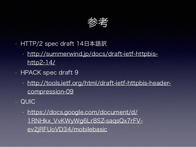ハイパフォーマンスブラウザネットワーキング 12章「HTTP 2.0」と現在の仕様