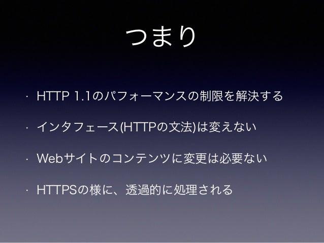 HTTP/2 draft 14  2014年8月1日、HTTP/2仕様はdraft14でラストコールに。Chrome  Canary, Firefox Nightlyで試せる。  日本語訳 http://summerwind.jp/docs/d...