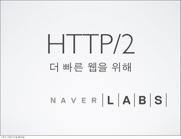 HTTP/2  더 빠른 웹을 위해  14년 10월 21일 화요일
