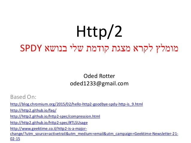Http/2 ‫בנושא‬ ‫שלי‬ ‫קודמת‬ ‫מצגת‬ ‫לקרא‬ ‫מומלץ‬SPDY Oded Rotter oded1233@gmail.com Based On: http://blog.chromium.org/2...