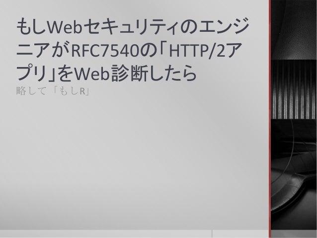 もしWebセキュリティのエンジ ニアがRFC7540の「HTTP/2ア プリ」をWeb診断したら 略して「もしR」