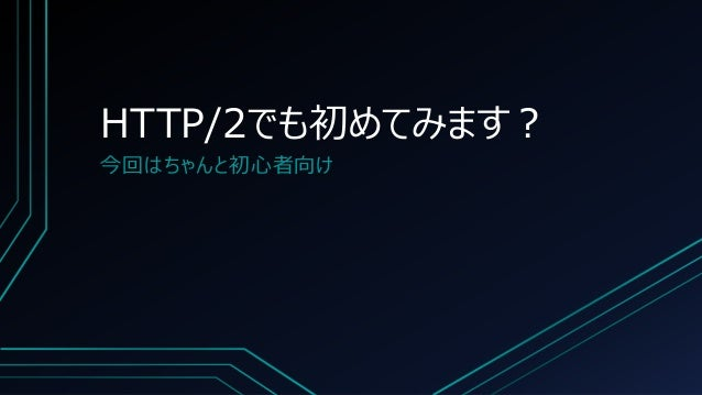 HTTP/2でも初めてみます? 今回はちゃんと初心者向け