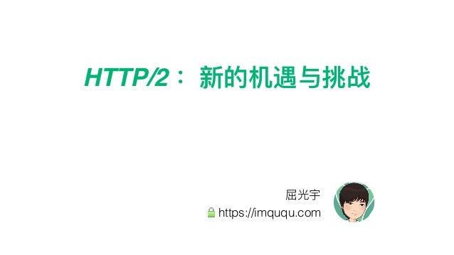 HTTP/2 https://imququ.com