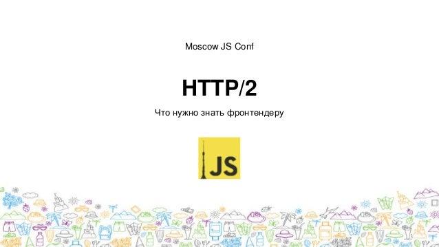 HTTP/2 Что нужно знать фронтендеру Moscow JS Conf 1