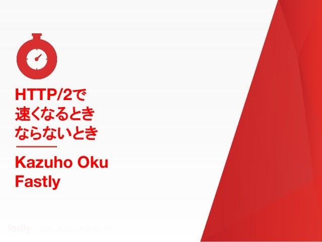 HTTP/2 HTTP/2 Kazuho Oku Fastly