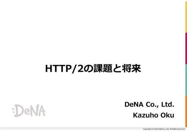 HTTP/2の課題と将来