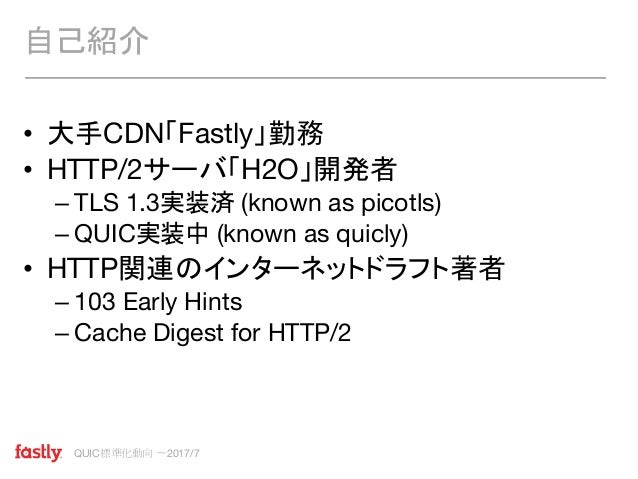 QUIC標準化動向 〜2017/7 Slide 2