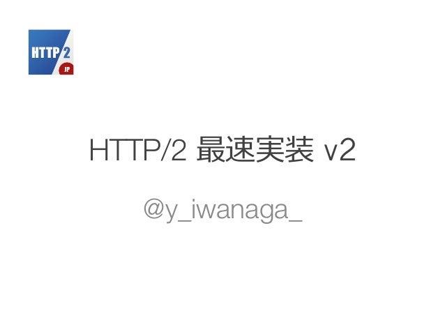 HTTP/2 最速実装 v2 @y_iwanaga_