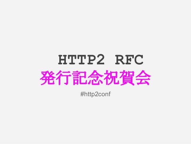 HTTP2 RFC 発行記念祝賀会 #http2conf