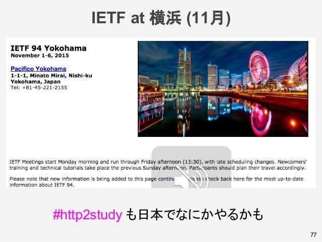 IETF at 横浜 (11月) 77 #http2study も日本でなにかやるかも