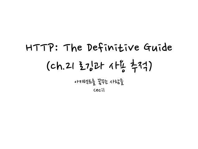 HTTP: The Definitive Guide (ch.21 로깅과 사용 추적) 아키텍트를 꿈꾸는 사람들 Cecil