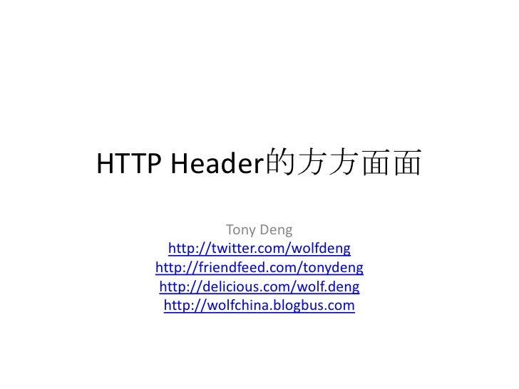 Http header的方方面面