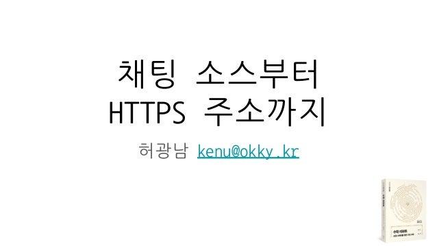 채팅 소스부터 HTTPS 주소까지 허광남 kenu@okky.kr