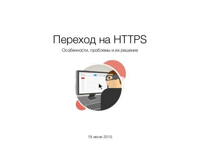 Переход на HTTPS Особенности, проблемы и их решение 19 июня 2015