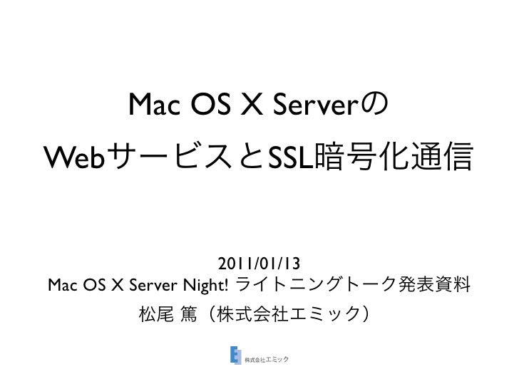 Mac OS X ServerWeb                    SSL                     2011/01/13 Mac OS X Server Night!