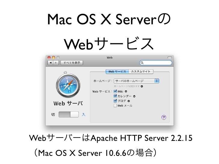 Mac OS X ServerのWebサービスとSSL暗号化通信 Slide 2