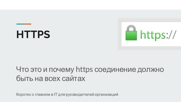 HTTPS Что это и почему https соединение должно быть на всех сайтах Коротко о главном в IT для руководителей организаций