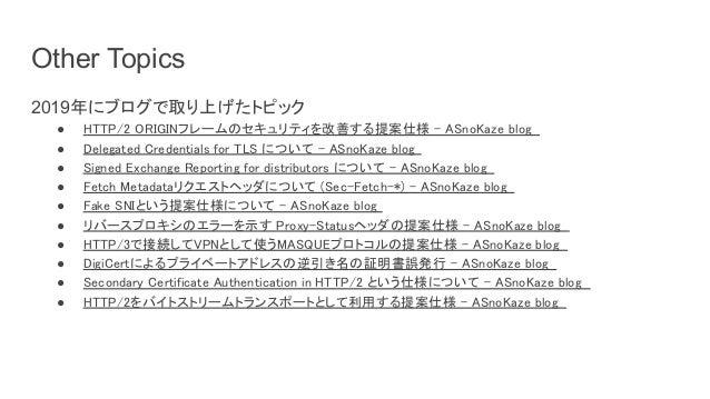 ● QUICにおいてNAT検出を行う拡張フレームの提案仕様 - ASnoKaze blog  ● WiresharkでのQUICの復号(decrypt) - ASnoKaze blog  ● 中間証明書を要求しないTLSフラグ拡張 - AS...
