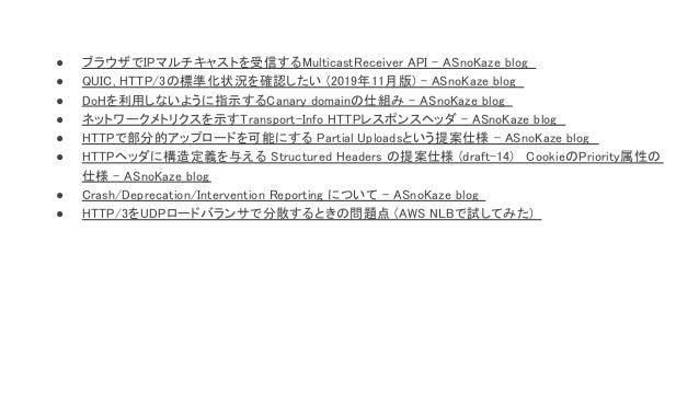 Status 425 HTTP/Tokyo