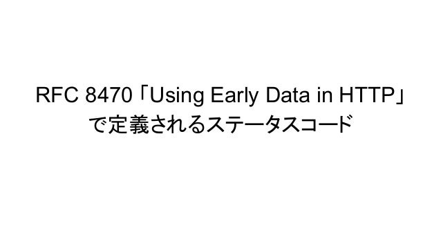 RFC 8470 「Using Early Data in HTTP」 で定義されるステータスコード