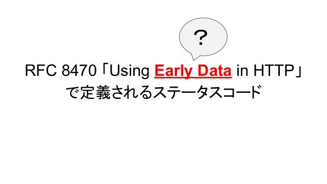 RFC 8470 「Using Early Data in HTTP」 で定義されるステータスコード ?
