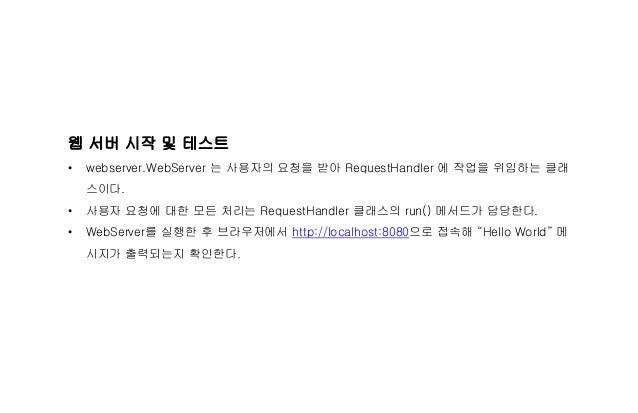 HTTP web server 구현 Slide 3