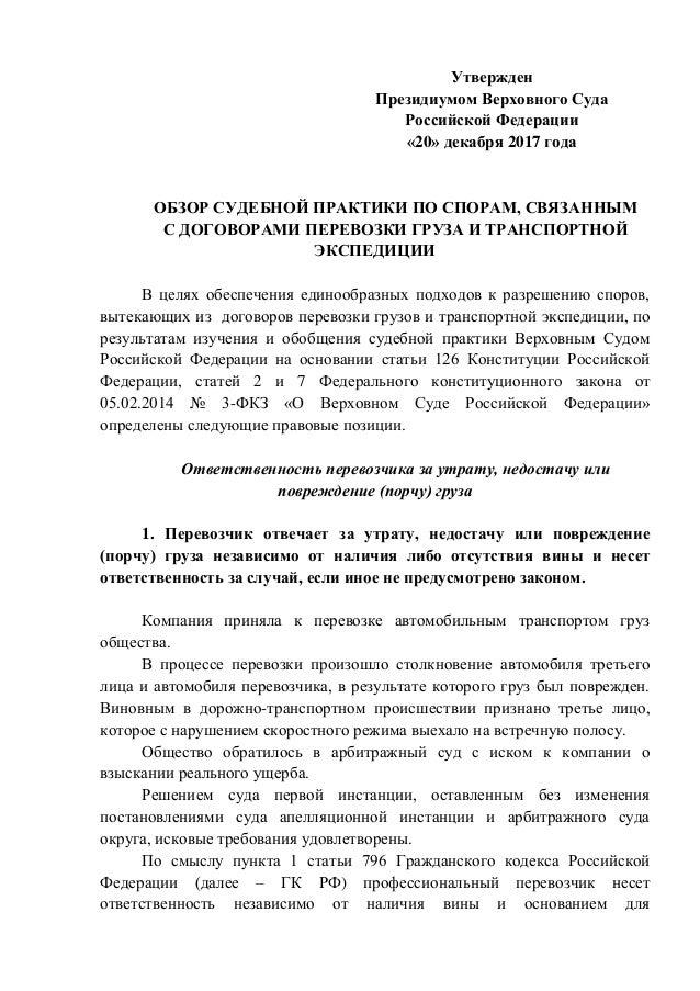 Ст 803 гк рф судебная практика