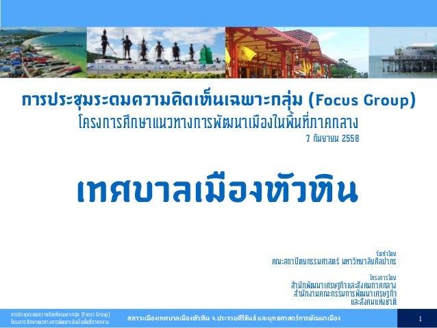 การประชุมระดมความคิดเห็นเฉพาะกลุ่ม (Focus Group) โครงการศึกษาแนวทางการพัฒนาเมืองในพื้นที่ภาคกลาง สภาวะเมืองเทศบาลเมืองหัวห...