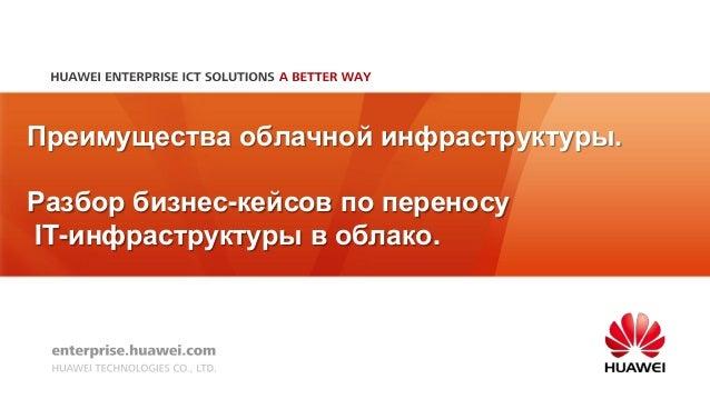 Преимущества облачной инфраструктуры. Разбор бизнес-кейсов по переносу IT-инфраструктуры в облако.