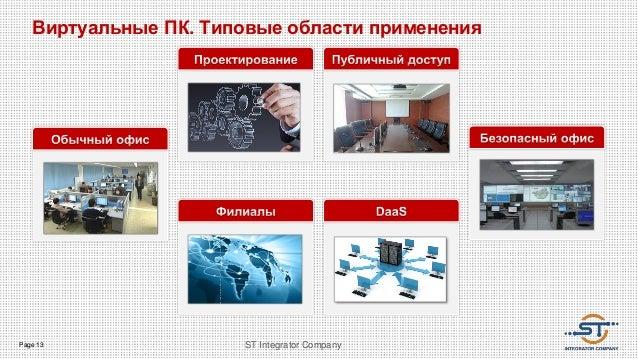 Page 13 ST Integrator Company Виртуальные ПК. Типовые области применения