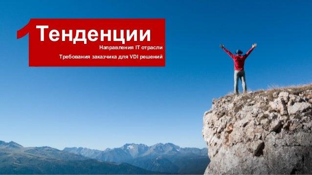 Page 2 ST Integrator Company ТенденцииНаправления IT отрасли Требования заказчика для VDI решений