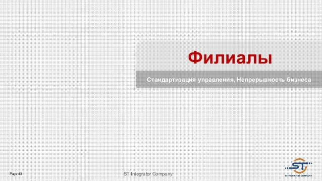 Page 43 ST Integrator Company Филиалы Стандартизация управления, Непрерывность бизнеса
