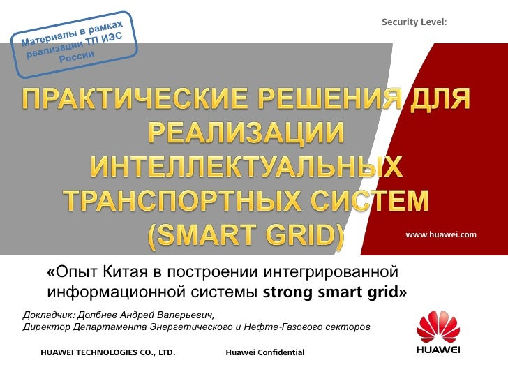 Security Level:                                                                       www.huawei.com    «Опыт Китая в пост...