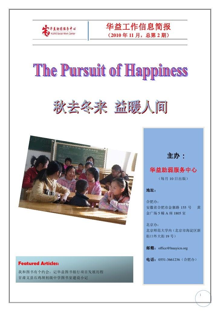 华益工作信息简报                          (2010 年 11 月,总第 2 期)                                                    主办:             ...