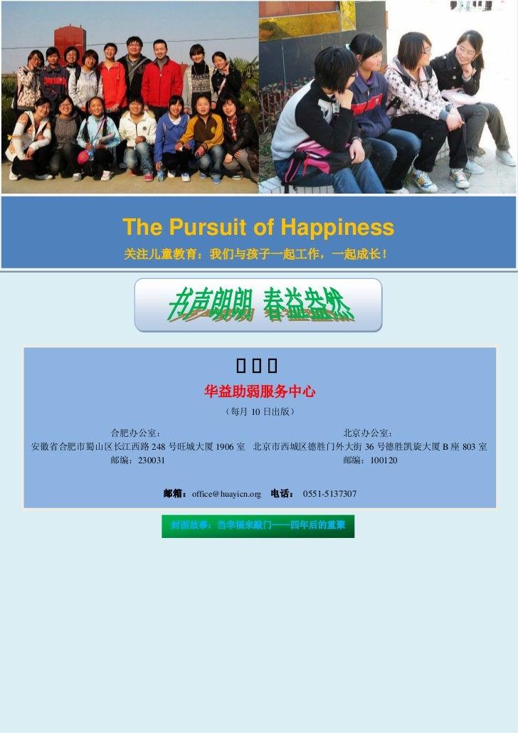 The Pursuit of Happiness             关注儿童教育:我们与孩子一起工作,一起成长!                                Ö÷°ì£º                         ...