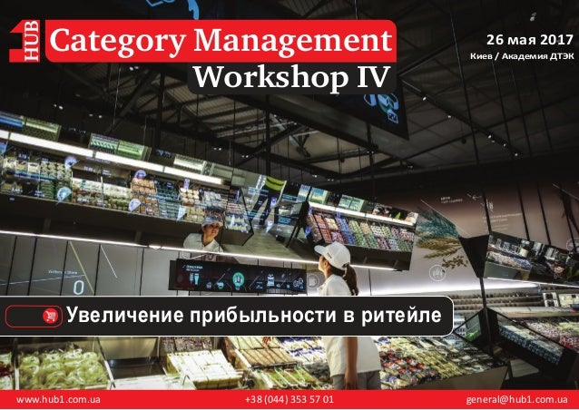 www.hub1.com.ua +38 (044) 353 57 01 general@hub1.com.ua 26 мая 2017 Киев / Академия ДТЭК Workshop IV Category Management У...