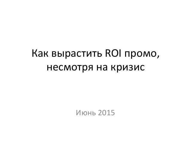 Как вырастить ROI промо, несмотря на кризис Июнь 2015