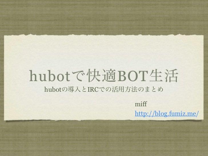hubotで快適BOT生活 hubotの導入とIRCでの活用方法のまとめ                 miff                 http://blog.fumiz.me/