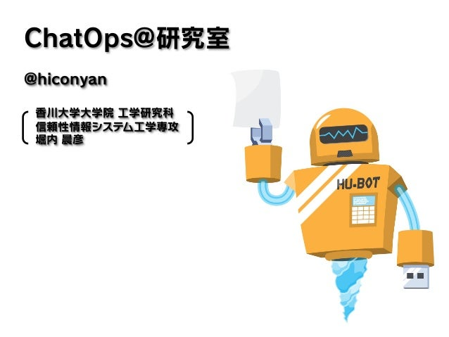 ChatOps@研究室 @hiconyan 香川大学大学院 工学研究科 信頼性情報システム工学専攻 堀内 晨彦