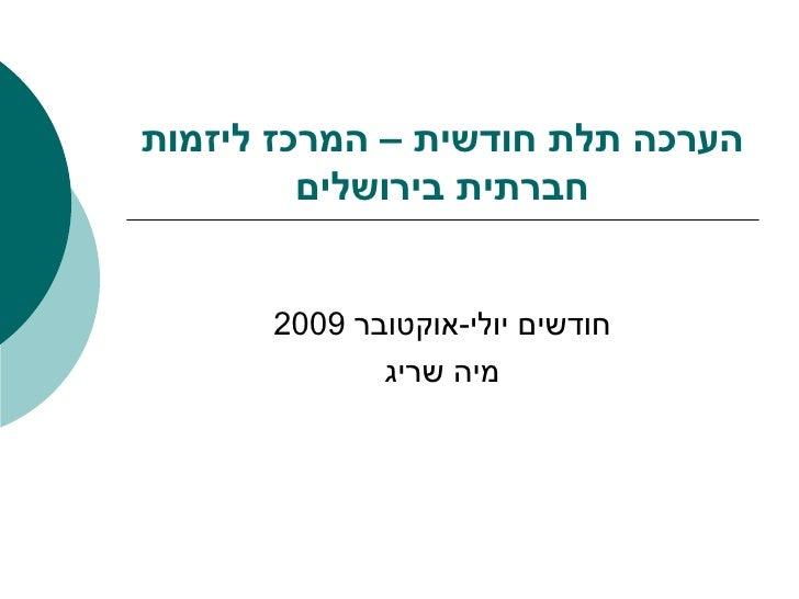 הערכה תלת חודשית – המרכז ליזמות חברתית בירושלים חודשים יולי - אוקטובר  2009 מיה שריג