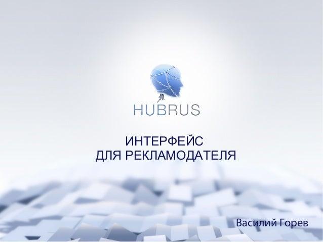 ИНТЕРФЕЙС  ДЛЯ РЕКЛАМОДАТЕЛЯ  Василий Горев