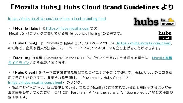 「Mozilla Hubs」Hubs Cloud Brand Guidelines より https://hubs.mozilla.com/docs/hubs-cloud-branding.html ・「Mozilla Hubs」は https...