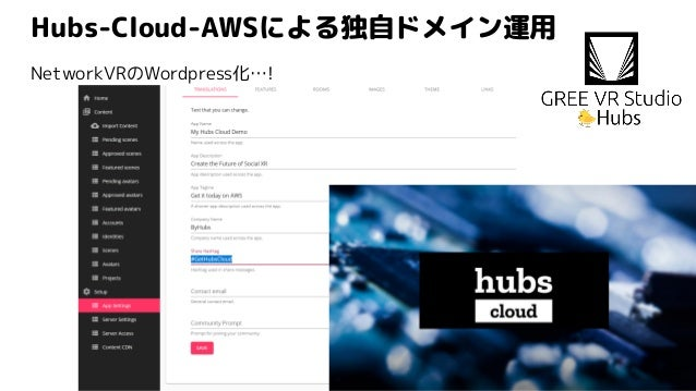 Hubs-Cloud-AWSによる独自ドメイン運用 NetworkVRのWordpress化…!