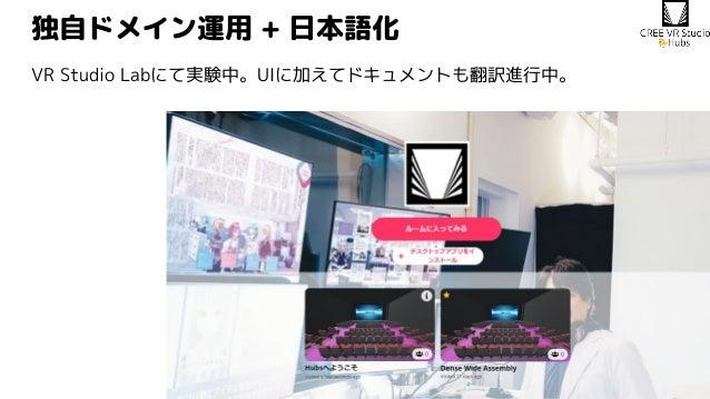 独自ドメイン運用 + 日本語化 VR Studio Labにて実験中。UIに加えてドキュメントも翻訳進行中。