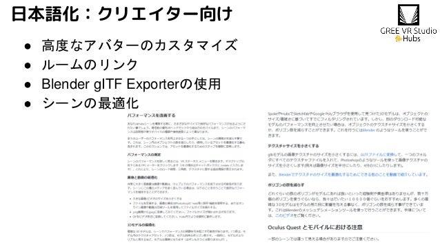 日本語化:クリエイター向け ● 高度なアバターのカスタマイズ ● ルームのリンク ● Blender gITF Exporterの使用 ● シーンの最適化