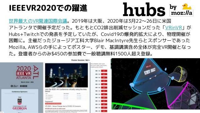 IEEEVR2020での躍進 世界最大のVR関連国際会議。2019年は大阪、2020年は3月22~26日に米国 アトランタで開催予定だった。もともとCO2排出削減セッションだった「VRinVR」が Hubs+Twitchでの発表を予定していたが...