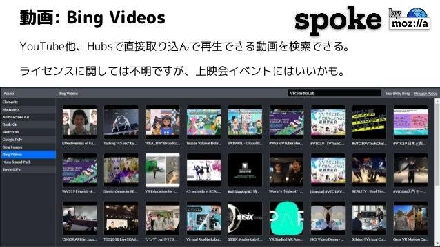 動画: Bing Videos YouTube他、Hubsで直接取り込んで再生できる動画を検索できる。 ライセンスに関しては不明ですが、上映会イベントにはいいかも。