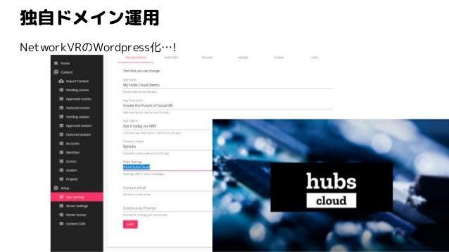 独自ドメイン運用 NetworkVRのWordpress化…!